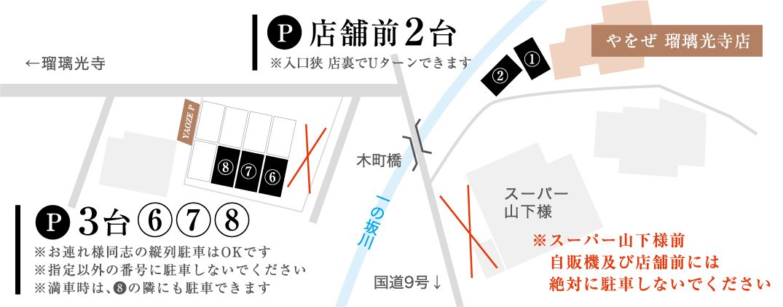 瑠璃光寺店地図